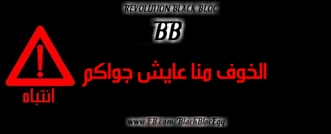 Egyptian Anarchist Black Bloc