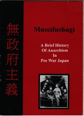 Museifushugi brief history of anarchism in prewar Japan