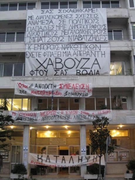 Greek Townhall
