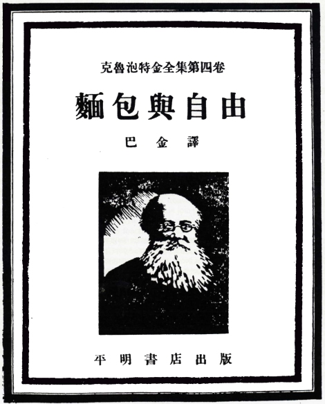 Ba Jin's translation of Kropotkin