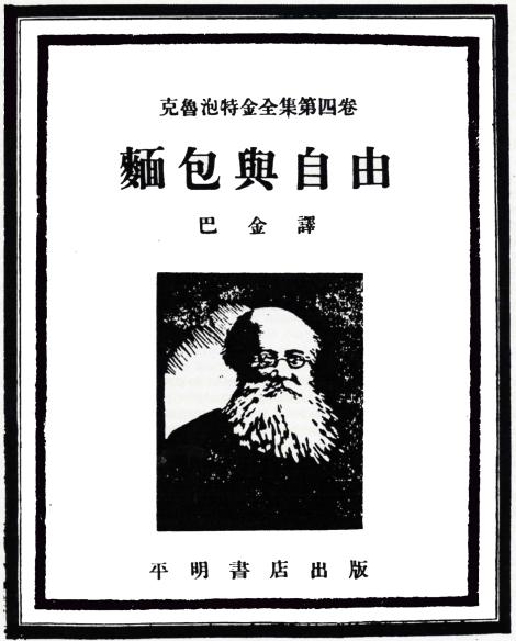 Ba Jin's translation of Kropotkin