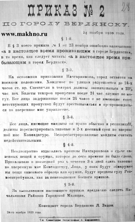 Makhnovist Proclamation